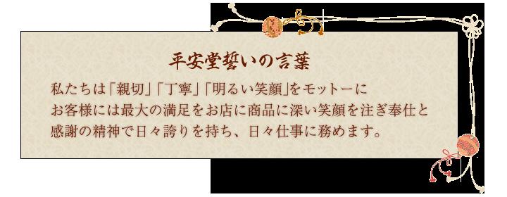 平安堂誓いの言葉