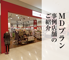 MDプラン 事例店舗のご紹介