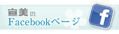 宣美のFacebookページ