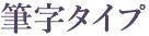 筆字タイプ