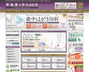 2013年度 喪中印刷サイト!