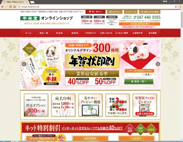 2018年 戌年 年賀状サイト